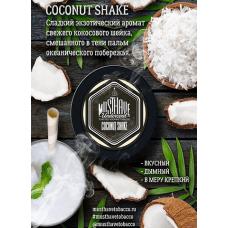 Табак Must Have Coconut Shake (Кокосовый шейк) - 125 грамм