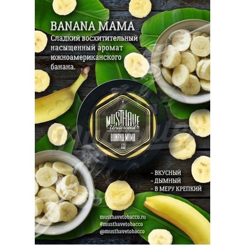 Табак Must Have Banana Mama (Банановая Мама) - 125 грамм